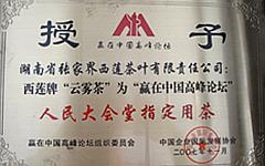 西蓮茶人民大會堂指定用茶